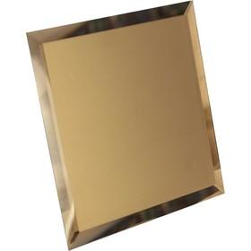 Квадратная зеркальная бронзовая матова плитка с фацетом 10 мм, 300х300 мм