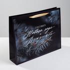 Пакет подарочный ламинированный горизонтальный «Счастливого Рождества», L 40 × 31 × 9 см