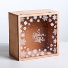 Коробка с оргстеклом «С Новым Годом», 20 × 20 × 10 см