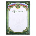 Грамота классическая с символикой РФ, зеленая, 29,7х21 см
