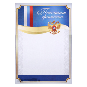Diploma classic with symbols of Russia, blue, 29.7x21 cm