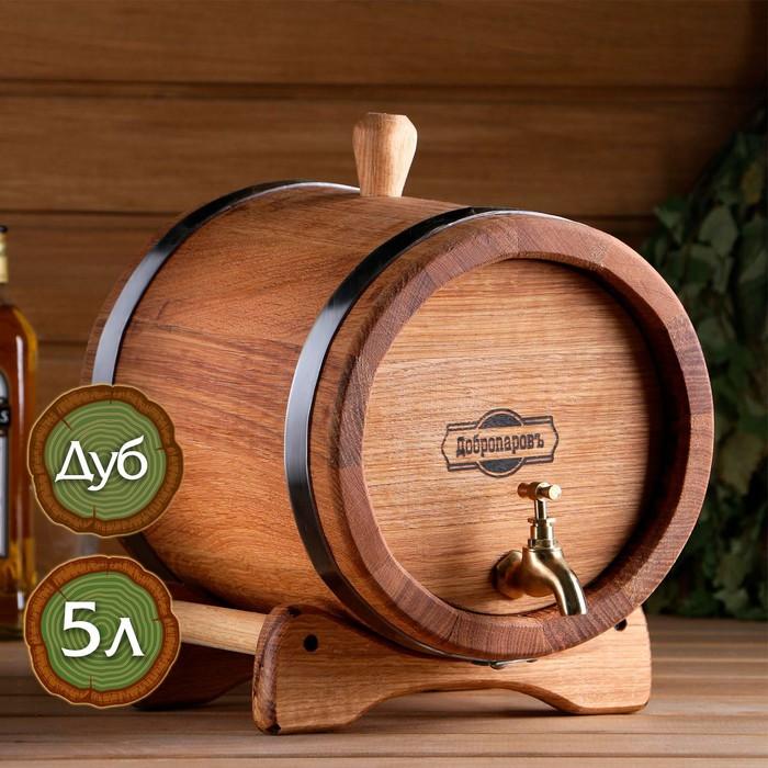Бочка дубовая на подставке, нержавеющий обруч, кран из латуни, покрыта льняным маслом, 5л
