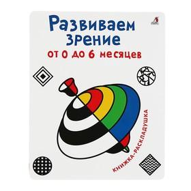Книжка-раскладушка «Развиваем зрение с рождения (от 0 до 6 месяцев)»