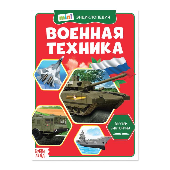 Мини-энциклопедия «Военная техника», 20 стр.