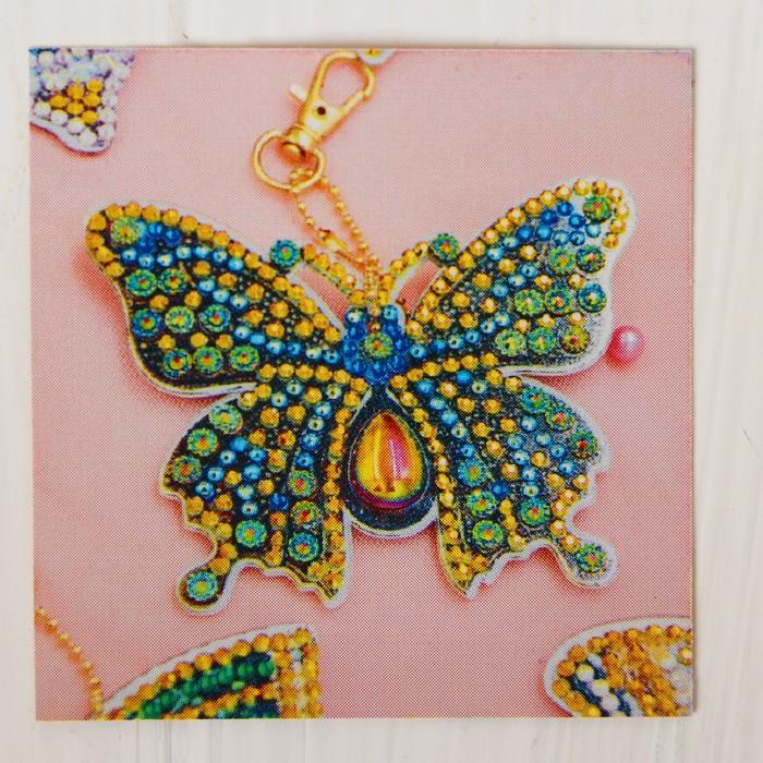 Алмазная вышивка-брелок «Бабочка-красавица», заготовка: 9 × 7 см