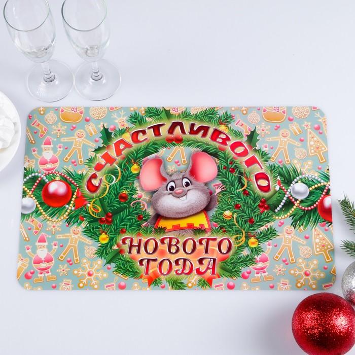 """Салфетка на стол """"Счастливого Нового Года!"""" упитанный мышонок, 40 х 25 см"""