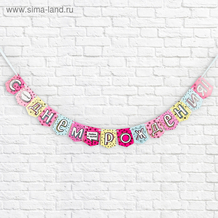 "Garland-mini on the ribbon, ""happy birthday!"" (Lollipop), 135 cm"