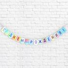 """Гирлянда на ленте """"С Днем рождения!"""" (голография), 135 см"""