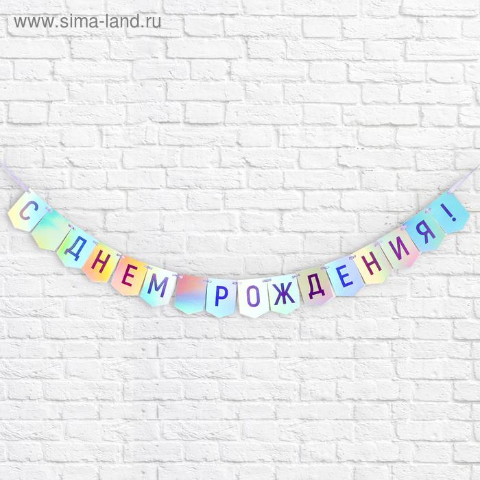 "Garland-mini on the ribbon, ""happy birthday!"" (holography), 135 cm"