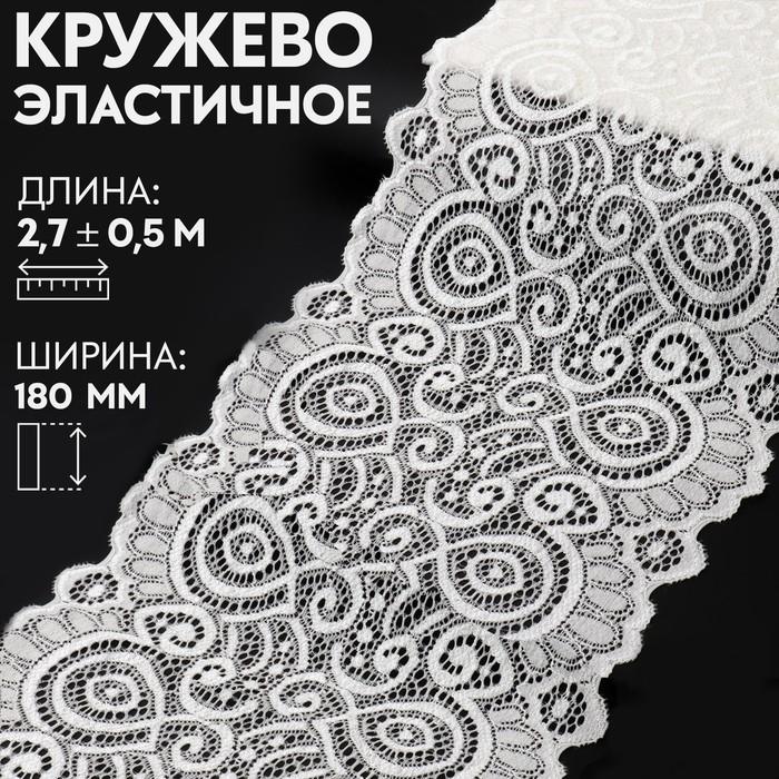 Кружево эластичное, 180 мм × 2,7 ± 0,5 м, цвет кипенно-белый