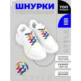 Шнурки для обуви 110см, цвет радуга «Никогда не сдавайся», пара + переводное тату