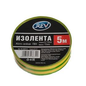 Изолента Rev, ПВХ, 15 мм х 5 м, 130 мкм, желто-зеленая