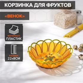 Корзинка для фруктов и хлеба Доляна «Венок», 22×8 см, цвет золотистый