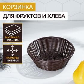Корзинка для фруктов и хлеба Доляна «Шоко», 18×18×6 см