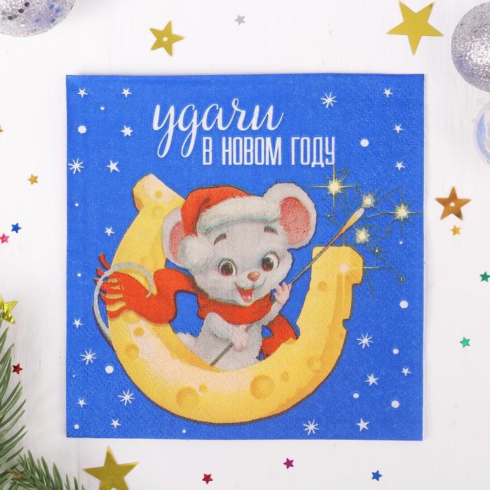 Салфетки «Удачи в Новом году!», 25х25 см, набор 20шт. - фото 105516889