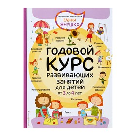 Годовой курс развивающих занятий для детей от 3 до 4 лет. Янушко Е. А.
