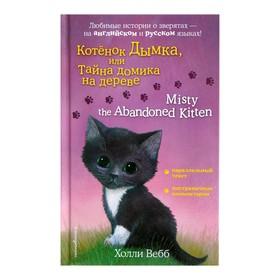 Котёнок Дымка, или Тайна домика на дереве = Misty the Abandoned Kitten. Вебб Х.