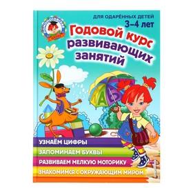 Годовой курс развивающих занятий для детей 3-4 лет. Володина Н. В.