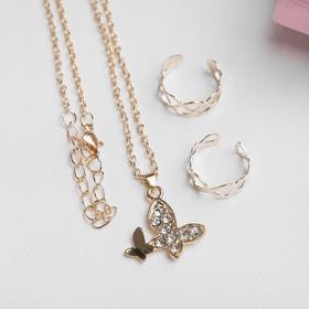 """Набор детский """"Выбражулька"""" 3 предмета: кулон 40 см, 2 кольца, две бабочки, цвет белый в золоте"""