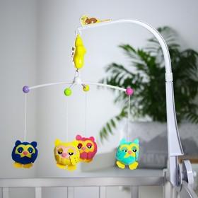 Мобиль музыкальный «Совушки» с мягкими игрушками