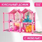 Дом для кукол «Кукольный дом», с мебелью и аксессуарами - фото 105772946