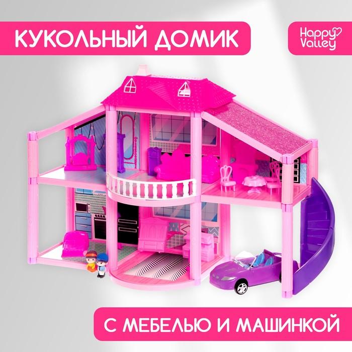 Дом для кукол «Кукольный дом», с аксессуарами