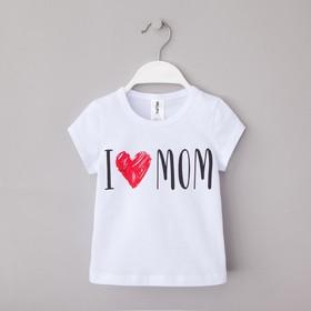 "Футболка детская KAFTAN ""Love mom"", белый, рост 110-116 (32)"