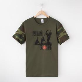 "Футболка мужская KAFTAN ""Охотник"", хаки, р. 46"