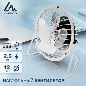 Вентилятор LuazON LOF-05, настольный, 2.5 Вт, 12 см, металл, белый