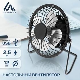 Вентилятор LuazON LOF-05, настольный, 2.5 Вт, 12 см, металл, черный