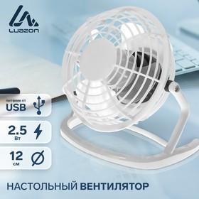 Вентилятор LuazON LOF-06, настольный, 2.5 Вт, 12 см, пластик, белый