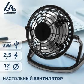 Вентилятор LuazON LOF-06, настольный, 2.5 Вт, 12 см, пластик, черный