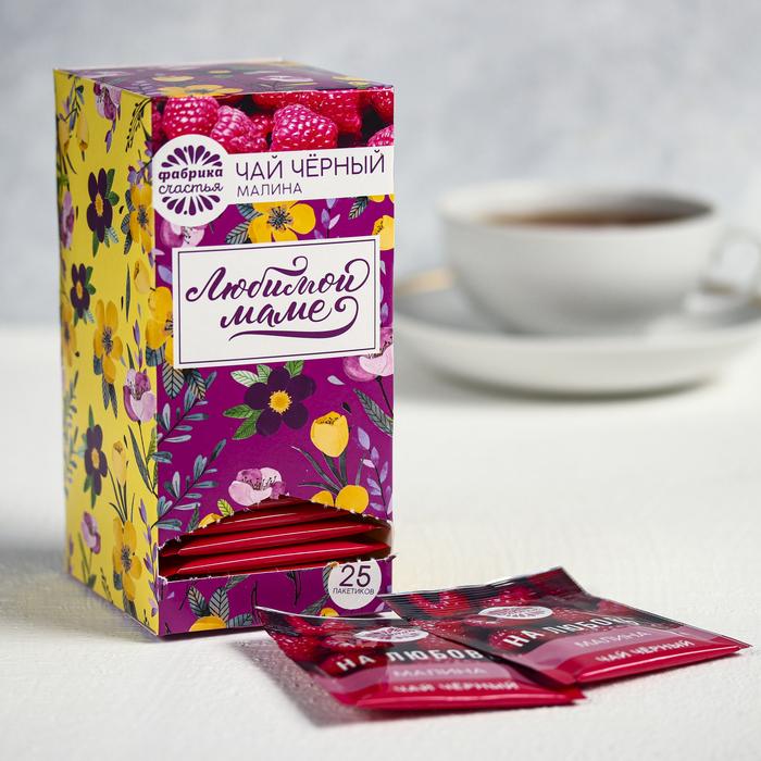 """Чай чёрный с малиной 25 пакетиков """"Любимой маме"""""""