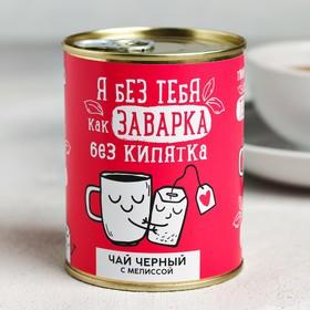 Чай чёрный «Я без тебя»: с мелиссой, 60 г.