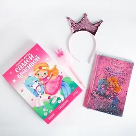 """Подарочный набор """"Для самой красивой"""", ободок, ежедневник, ручка"""