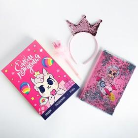 """Подарочный набор """"С Днём Рождения!"""", ободок, ежедневник, ручка"""