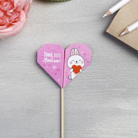 "Valentine on the stalk ""someone you love"", 7 x 6.5 cm"