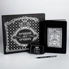 """Подарочный набор """"Лучший из лучших"""", ежедневник, ручка, визитница - фото 8874820"""