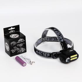 """Фонарь налобный аккумуляторный, серия: """"Мастер К"""", 4 режима, 4 х 8 см, от USB"""