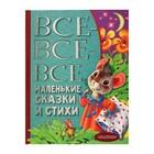 «Все-все-все маленькие сказки и стихи», Маршак С. Я., Заходер Б. В., Ушинский К. Д. - фото 980999
