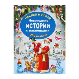 Наклей и играй «Новогодние истории с наклейками»