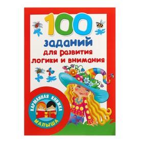 100 заданий для развития логики и внимания