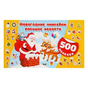 500 Stickers. New year stickers: large assorted