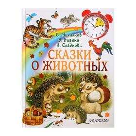 «Сказки о животных», Михалков С. В., Бианки В. В., Сладков Н. И.