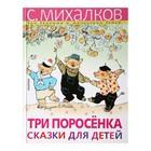 Сказки для детей «Три поросёнка», Михалков С. В. - фото 981025