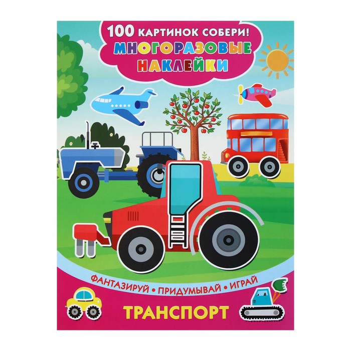 100 картинок собери. Многоразовые наклейки «Транспорт» - фото 976824