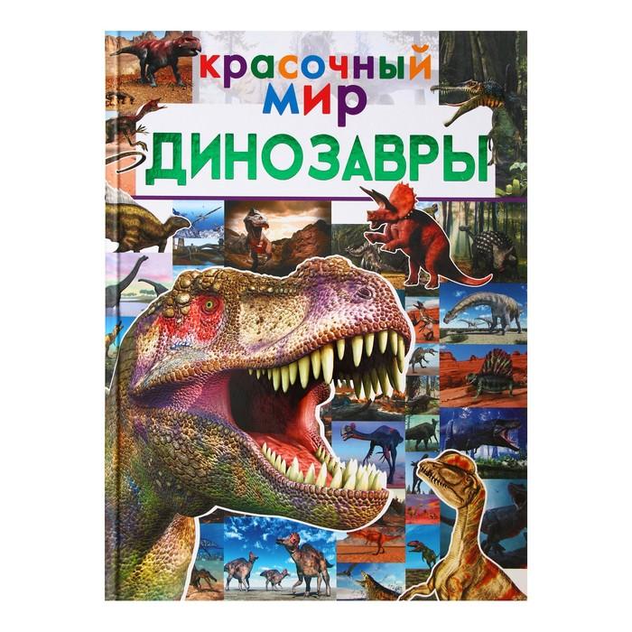 Красочный мир «Динозавры». Барановская И. Г., Третьякова А. И., Хомич Е. О.