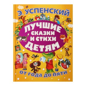 Лучшие сказки и стихи детям от года до пяти. Успенский Э. Н.