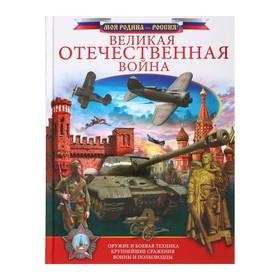 Моя Родина — Россия. Великая Отечественная война. Ликсо В. В.