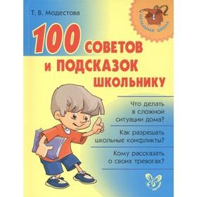 100 советов и подсказок школьнику. Модестова Т. В.